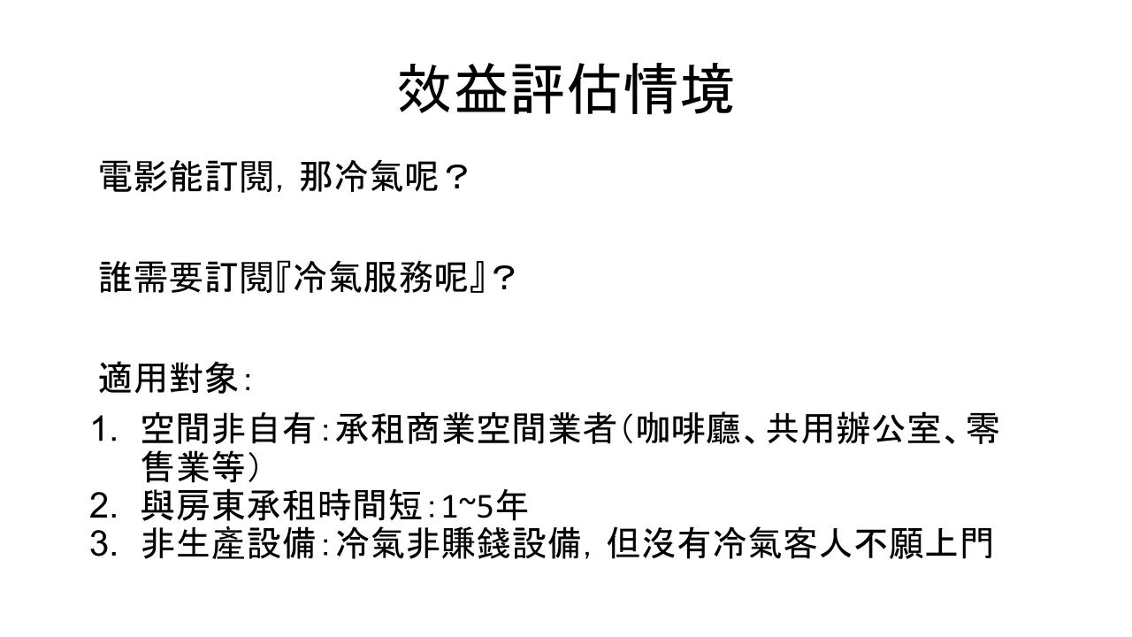 冷氣服務_提案簡報 (3)