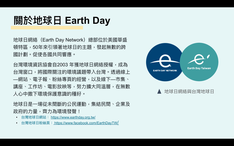 地球日X奉茶行動2