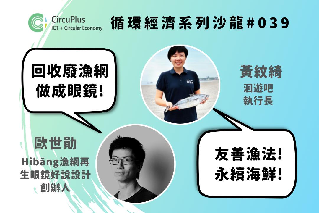 Hibāng漁網再生眼鏡好說設計 創辦人