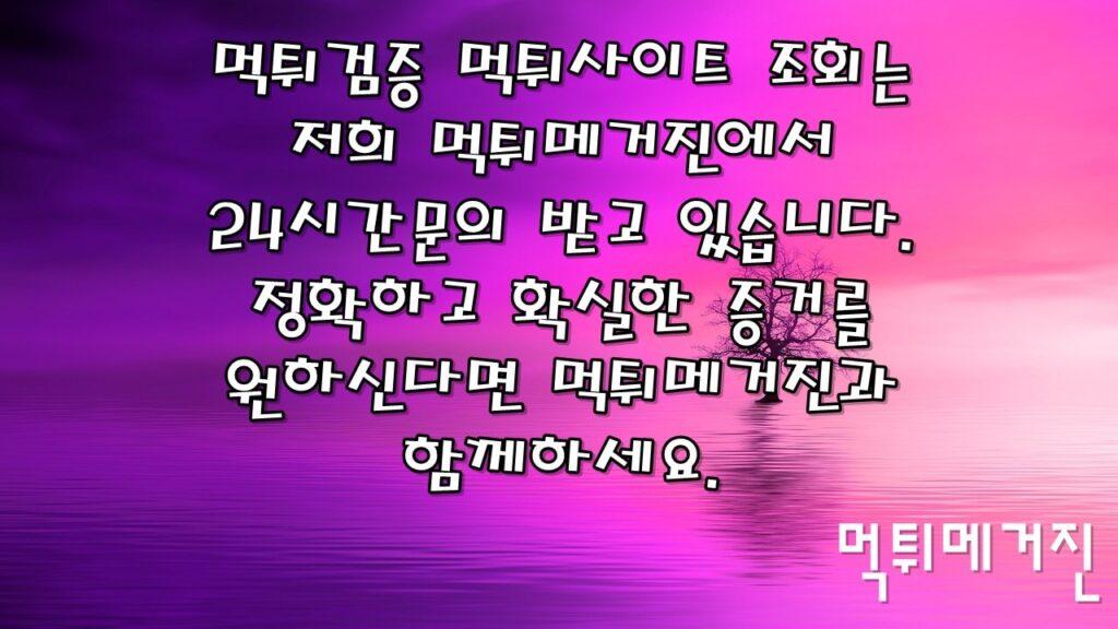 먹튀검증사이트-배경(먹튀사이트24시간문의)8