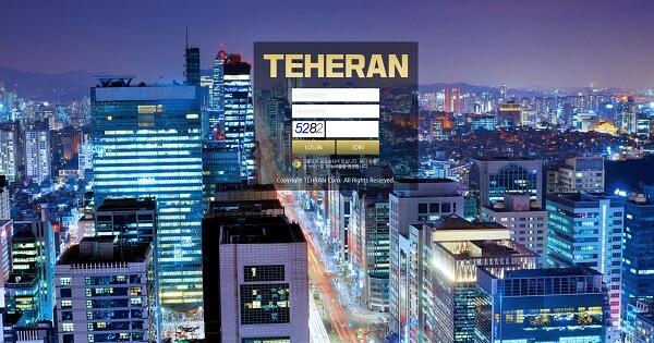 먹튀사이트-테헤란 1