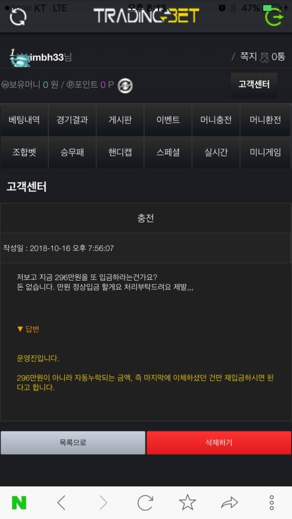 먹튀사이트-트레이딩벳 2