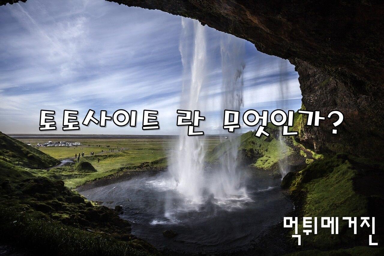 토토사이트 이용하기전 이미지 두번째 이미지