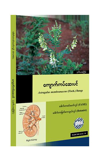 Astragalus membranaceus