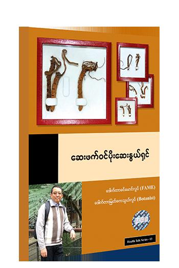 Ophiocordyceps sinensis