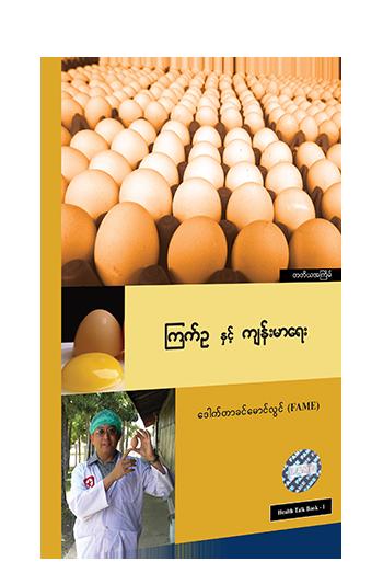 Health Talk Book Series