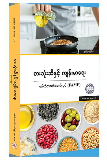 Edible Oils and Health