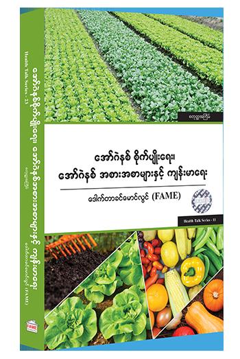 Organic Farming, Organic Foods and Health