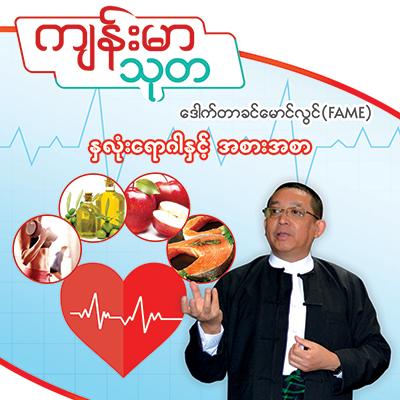 Health Talk Videos