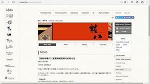 Gonpachi website
