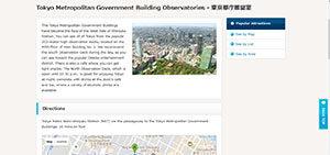 Tokyo Government Observation Deck website.