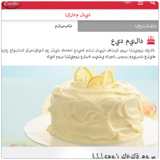 An example of my code displaying a cake recipe in Arabic