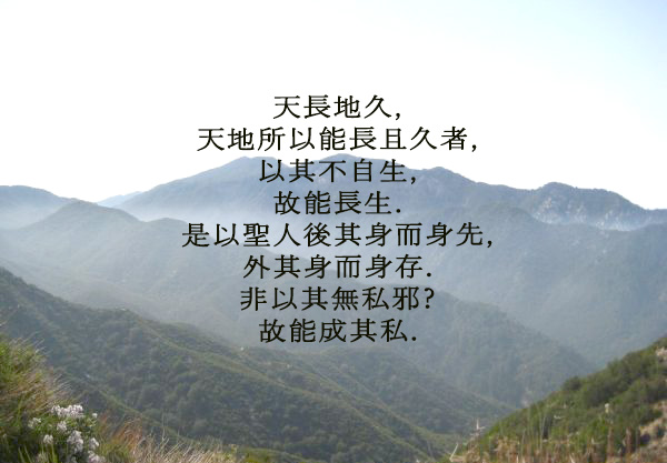 tao-te-ching-chapter-7