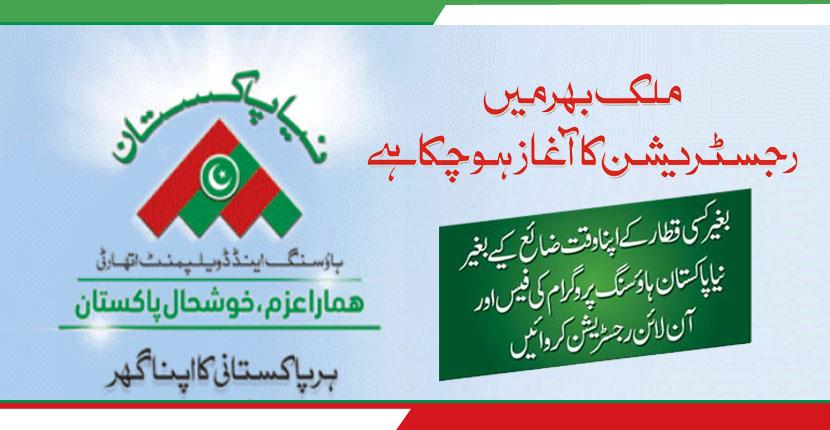 Naya Pakistan Housing Scheme Registration has started