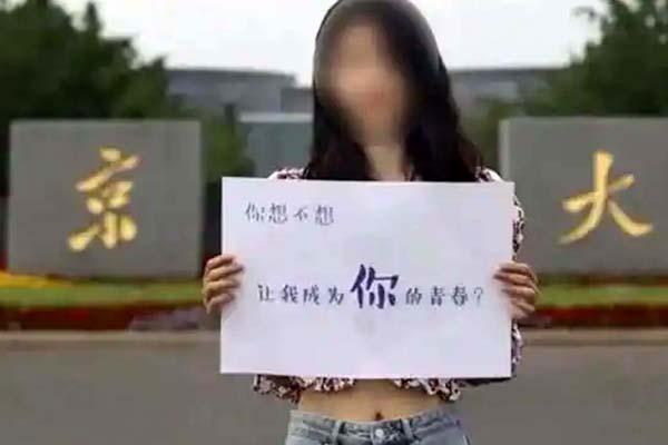 चीन की टॉप यूनिवर्सिटी, एडमिशन के लिए छात्रों को दे रही सेक्स का लालच