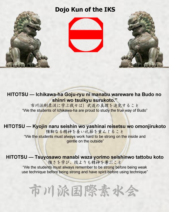 IKS DojoKun1