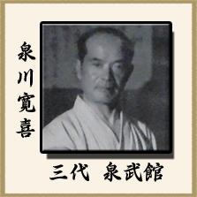 Izumigawa1