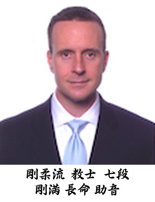 John Gorman Nanadan Kyoshi