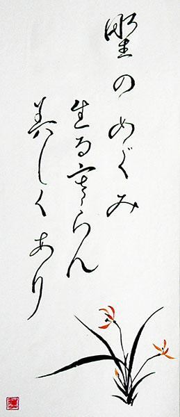 Chizuko Nicholas