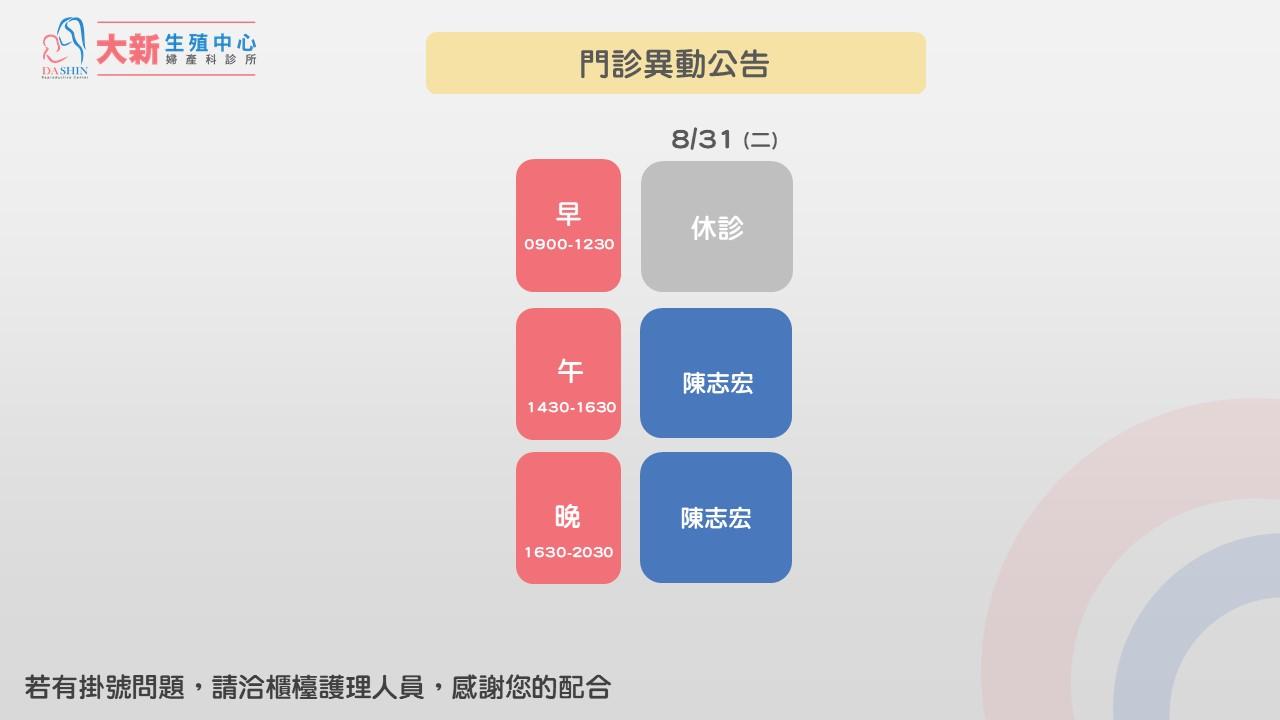 8/31(二) 門診異動公告