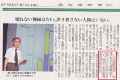 Japan Newspaper Admits 'Millions Around Tokyo Living In Radiation Controlled Area'
