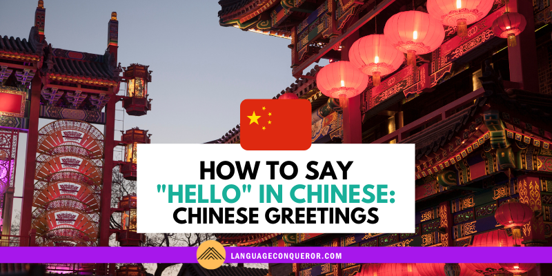 Snack-Sized Language Episode 6: How to Say Hello in Chinese
