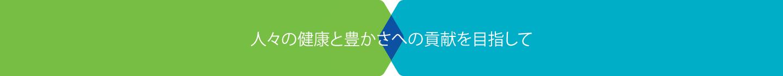 Header-Banner-01--Japanese