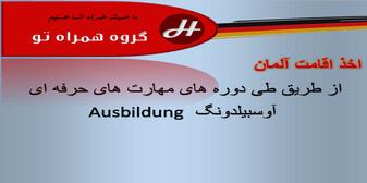 ghaleb 1 service ٍّAusbildung 01