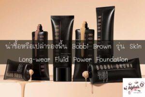 น่าซื้อหรือเปล่ารองพื้น Bobbi Brown รุ่น Skin Long-wear Fluid Power Foundation #ของมันต้องมี