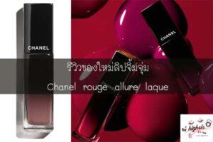 รีวิวของใหม่ลิปจิ้มจุ่ม Chanel rouge allure laque #ของมันต้องมี