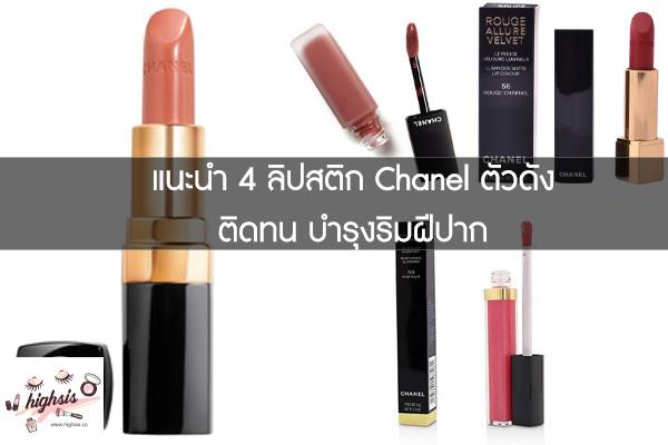 แนะนำ 4 ลิปสติก Chanel ตัวดัง ติดทน บำรุงริมฝีปาก #ของมันต้องมี