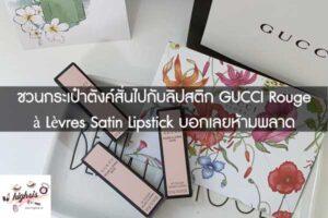 ชวนกระเป๋าตังค์สั่นไปกับลิปสติก GUCCI Rouge à Lèvres Satin Lipstick บอกเลยห้ามพลาด #ของมันต้องมี