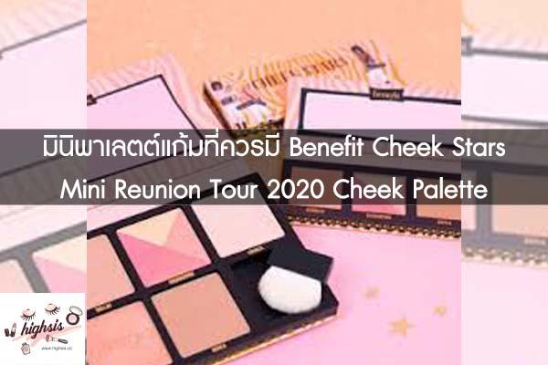 มินิพาเลตต์แก้มที่ควรมี Benefit Cheek Stars Mini Reunion Tour 2020 Cheek Palette #ของมันต้องมี