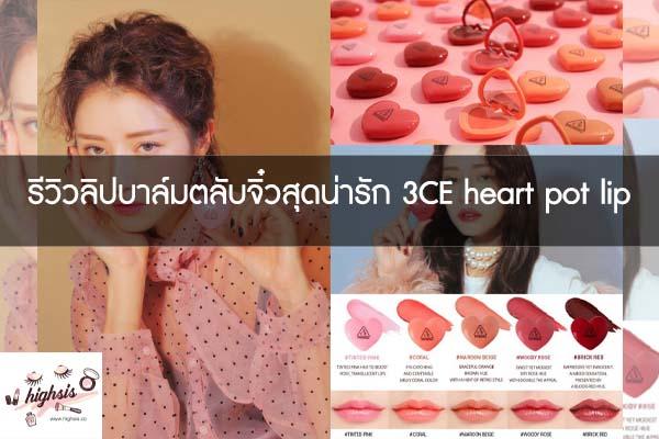 รีวิวลิปบาล์มตลับจิ๋วสุดน่ารัก 3CE heart pot lip