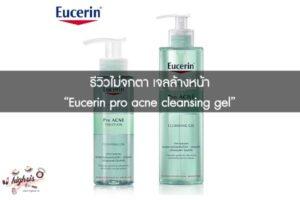 """รีวิวไม่จกตา เจลล้างหน้า """"Eucerin pro acne cleansing gel"""""""