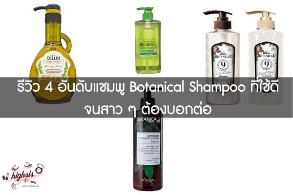 รีวิว 4 อันดับแชมพู Botanical Shampoo ที่ใช้ดีจนสาว ๆ ต้องบอกต่อ #ของมันต้องมี