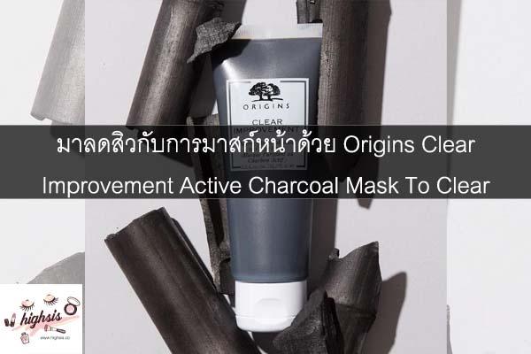 มาลดสิวกับการมาสก์หน้าด้วย Origins Clear Improvement Active Charcoal Mask To Clear Pores #ของมันต้องมี