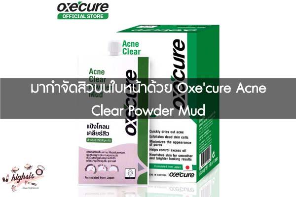 มากำจัดสิวบนใบหน้าด้วย Oxe'cure Acne Clear Powder Mud #ของมันต้องมี