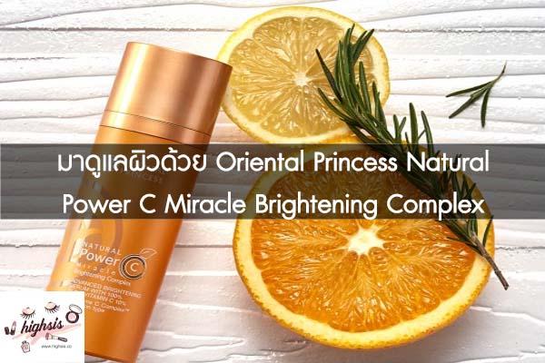 มาดูแลผิวด้วย Oriental Princess Natural Power C Miracle Brightening Complex Advance Brightening Serum #ของมันต้องมี