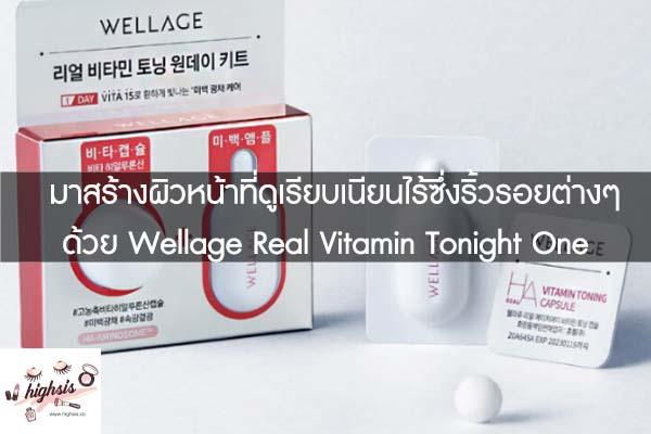 มาสร้าแบรนด์ประเทศเกาหลีใต้โดยมีชื่อว่า Wellage Real Vitamin Tonight One Day Kit โดยเจ้าแคปซูลเซรั่มตัวนี้นั้นถือว่าเป็นที่ฮอตฮิตมากในหมู่สาวๆงผิวหน้าที่ดูเรียบเนียนไร้ซึ่งริ้วรอยต่างๆด้วย Wellage Real Vitamin Tonight One Day Kit #ของมันต้องมี