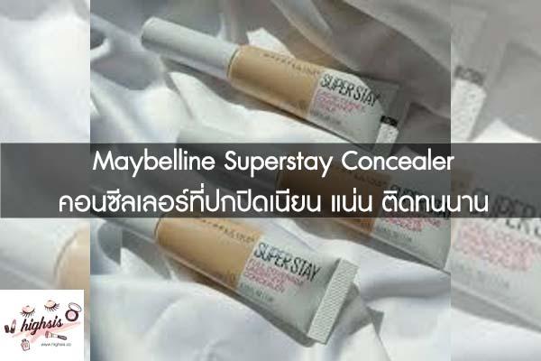 Maybelline Superstay Concealer คอนซีลเลอร์ที่ปกปิดเนียน แน่น ติดทนนาน
