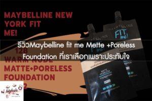 รีวิวMaybelline fit me Mette +Poreless Foundation ที่เราเลือกเพราะประทับใจ