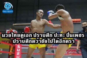 มวยไทยคู่เอก-ปราบศึก-ปะทะ-ปิ่นเพชร-ปราบศึกคว้าชัยไปได้อีกครา
