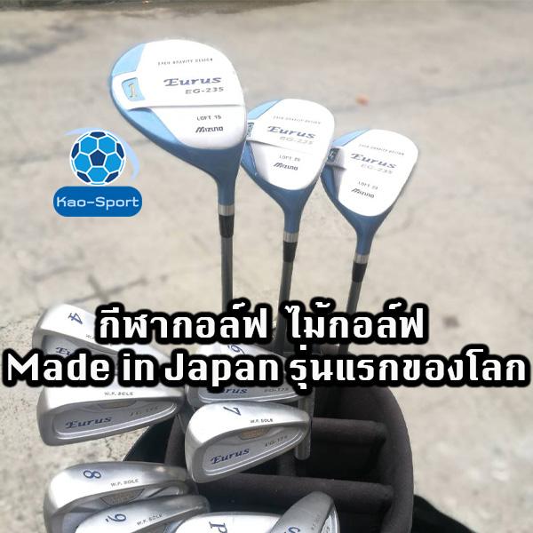 กีฬากอล์ฟ เรื่องราวของไม้กอล์ฟ Made in Japan รุ่นแรกของโลก
