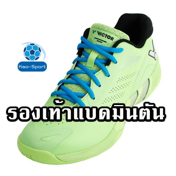 รองเท้าแบดมินตัน ที่น่าหามาใช้ จำเป็นที่จะหารองเท้าที่มีคุณภาพดี