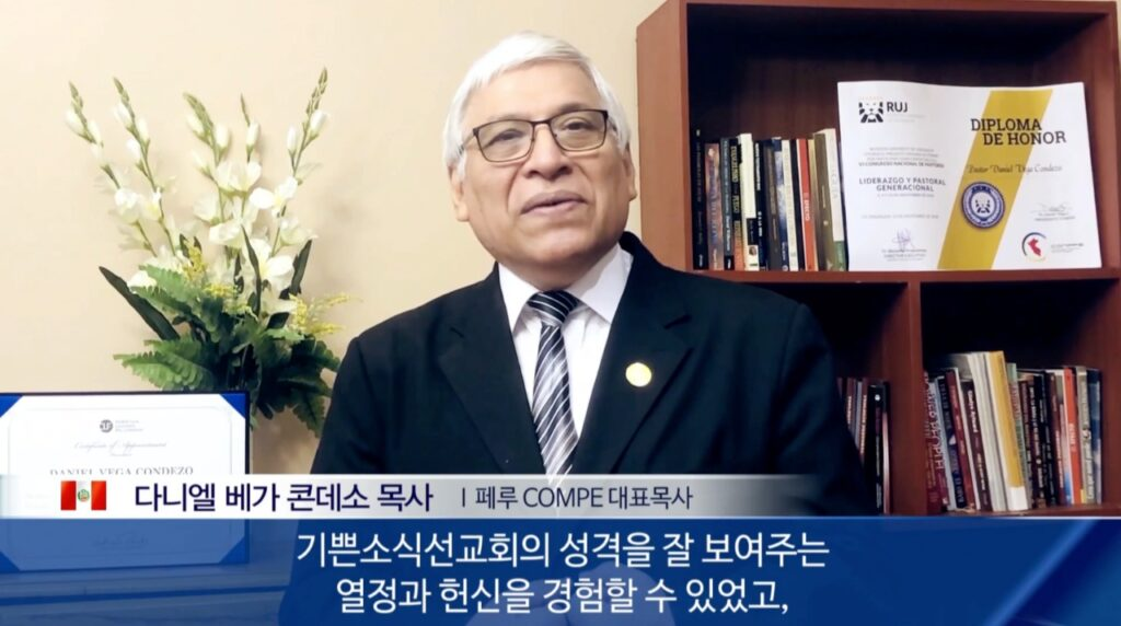 Daniel Vega Condezo Presidente de la Confraternidad Peruana de Pastores Evangélicos - CONPPE, Perú.