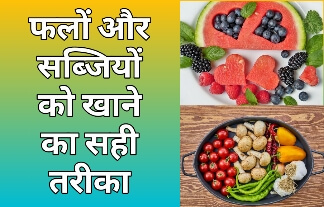 right way to eat fruits
