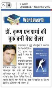 Assoc Prof Krishna N Sharma Bestseller