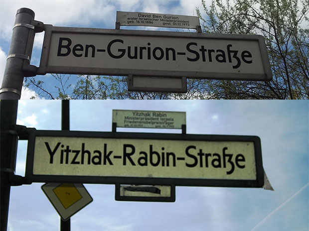 Former Israeli PMs on street signs!