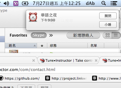 Mac OSX 10.8 Mountain Lion 北原山貓通知功能